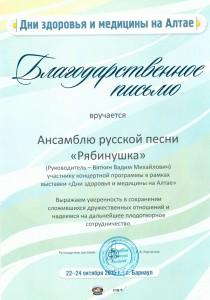 BlagodarnostRabinushka2
