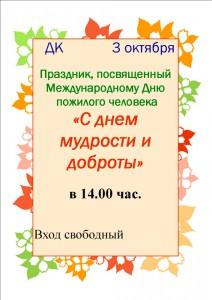 DenPoshilogoCheloveka-2014