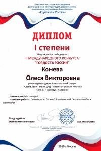 DiplomKoneva1