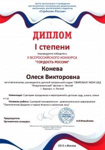 DiplomKoneva2
