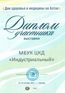 DiplomRabinushka2