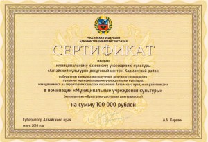 premia2014-sertifikat