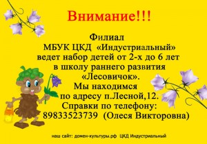 lesovichok