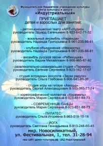 ObyavaNovosil